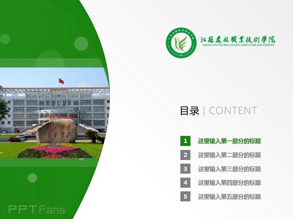 江苏农林职业技术学院PPT模板下载_幻灯片预览图2