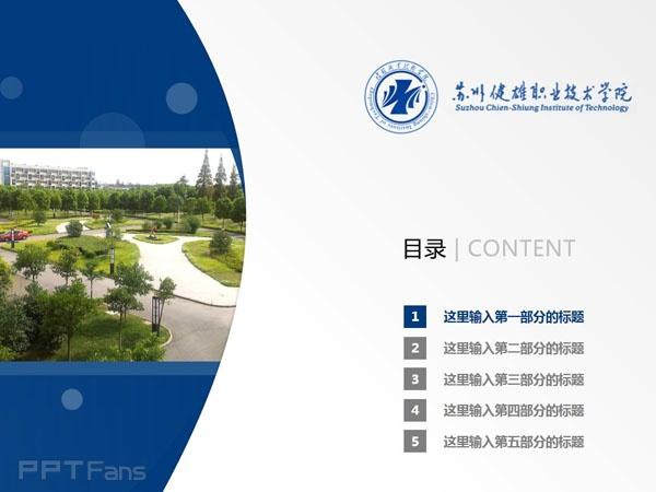 健雄职业技术学院PPT模板下载_幻灯片预览图2