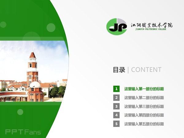 江阴职业技术学院PPT模板下载_幻灯片预览图2