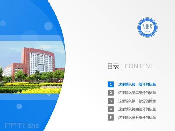 九州职业技术学院PPT模板下载_幻灯片预览图2
