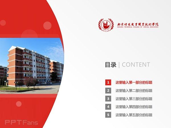 南京特殊教育职业技术学院PPT模板下载_幻灯片预览图2