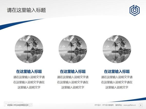 无锡科技职业学院PPT模板下载_幻灯片预览图3