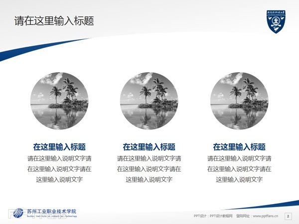 苏州工业职业技术学院PPT模板下载_幻灯片预览图3
