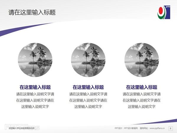 江南影视艺术职业学院PPT模板下载_幻灯片预览图3