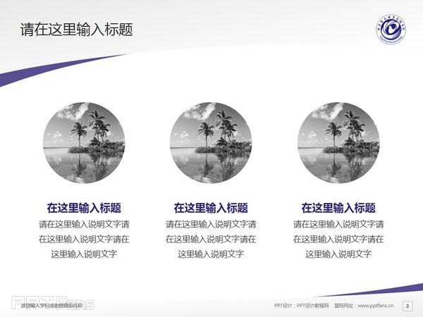 南京信息职业技术学院PPT模板下载_幻灯片预览图3