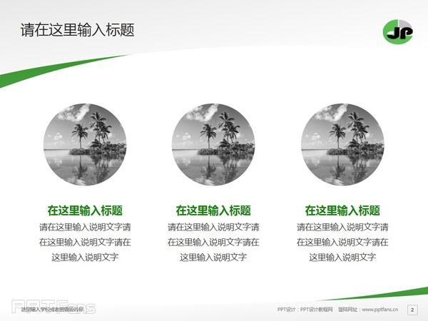 江阴职业技术学院PPT模板下载_幻灯片预览图3