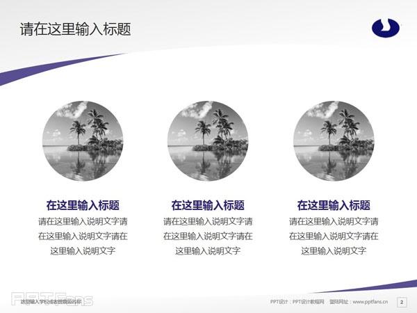 硅湖职业技术学院PPT模板下载_幻灯片预览图3
