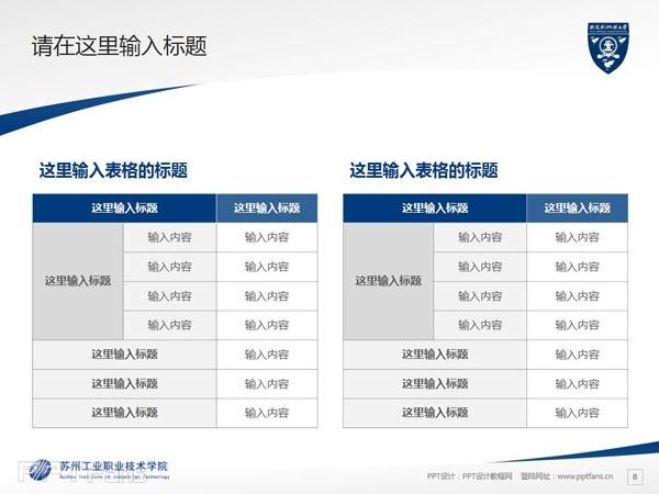 苏州工业职业技术学院PPT模板下载_幻灯片预览图9