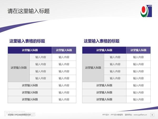 江南影视艺术职业学院PPT模板下载_幻灯片预览图9