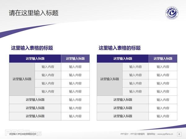 南京信息职业技术学院PPT模板下载_幻灯片预览图9