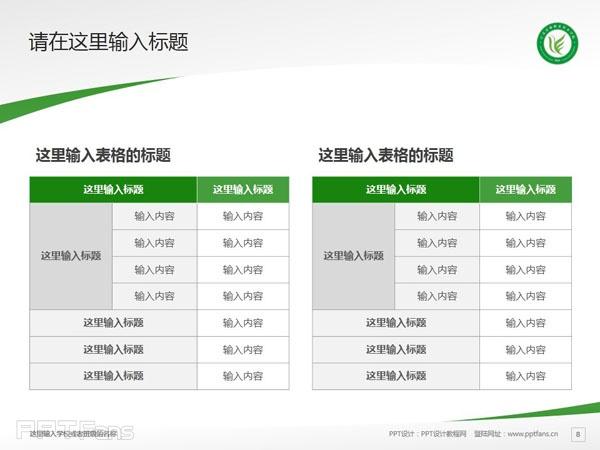 江苏农林职业技术学院PPT模板下载_幻灯片预览图9