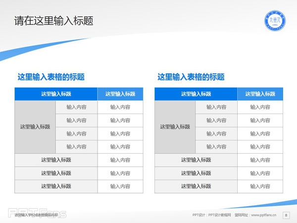 九州职业技术学院PPT模板下载_幻灯片预览图9