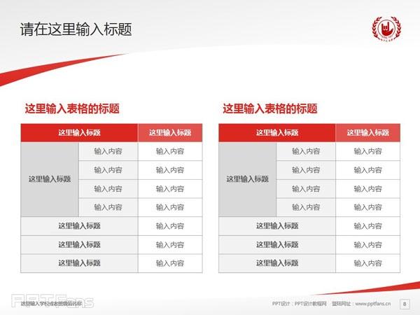南京特殊教育职业技术学院PPT模板下载_幻灯片预览图9