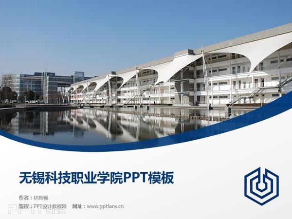 无锡科技职业学院PPT模板下载_幻灯片预览图1