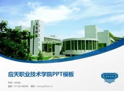 应天职业技术学院PPT模板下载