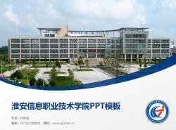 淮安信息职业技术学院PPT模板下载