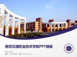 南京交通职业技术学院PPT模板下载