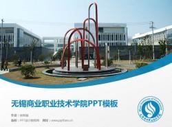 无锡商业职业技术学院PPT模板下载