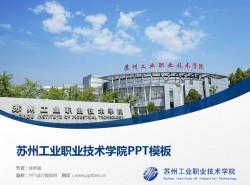 苏州工业职业技术学院PPT模板下载