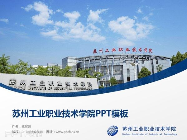 苏州工业职业技术学院PPT模板下载_幻灯片预览图1