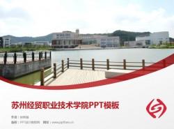 苏州经贸职业技术学院PPT模板下载