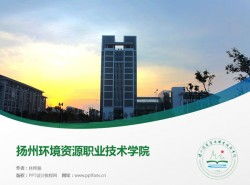 扬州环境资源职业技术学院PPT模板下载