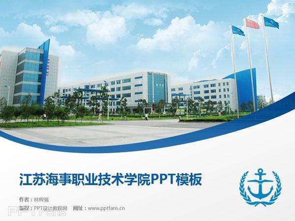 江苏海事职业技术学院PPT模板下载_幻灯片预览图1