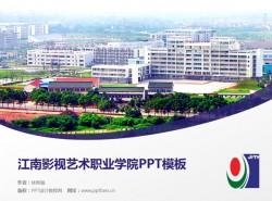 江南影视艺术职业学院PPT模板下载