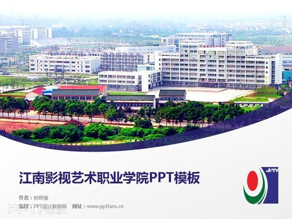 江南影视艺术职业学院PPT模板下载_幻灯片预览图1