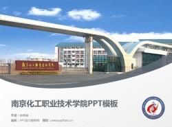 南京化工职业技术学院PPT模板下载