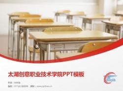 太湖创意职业技术学院PPT模板下载