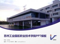 苏州工业园区职业技术学院PPT模板下载