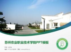苏州农业职业技术学院PPT模板下载