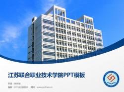 江苏联合职业技术学院PPT模板下载