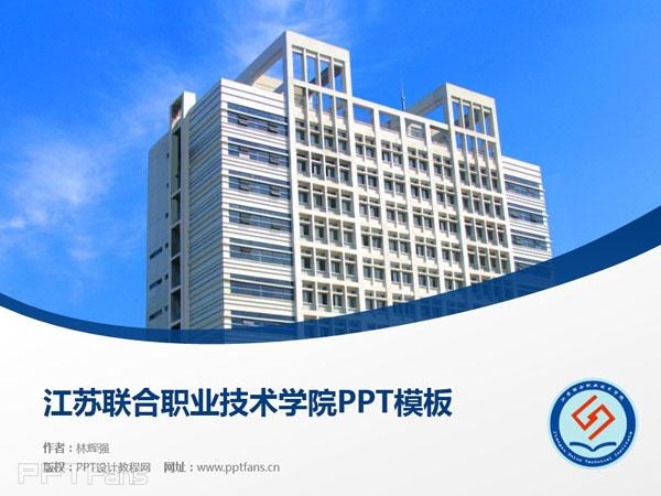 江苏联合职业技术学院PPT模板下载_幻灯片预览图1