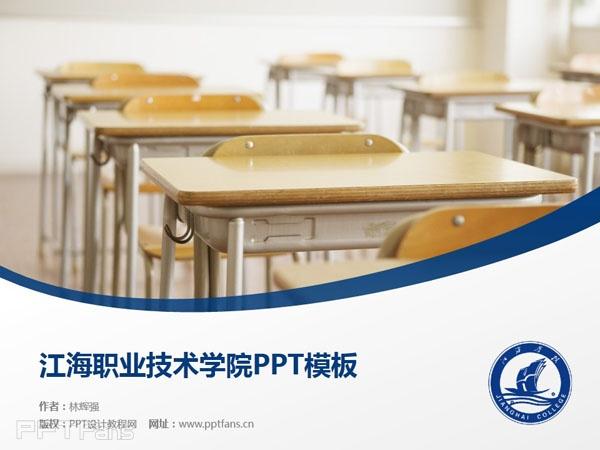 江海职业技术学院PPT模板下载_幻灯片预览图1