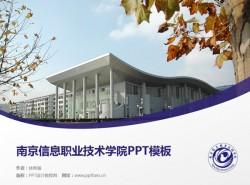南京信息职业技术学院PPT模板下载