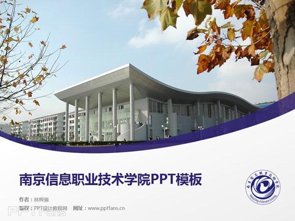 南京信息职业技术学院PPT模板下载_幻灯片预览图1