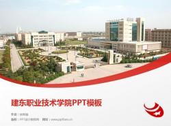 建东职业技术学院PPT模板下载
