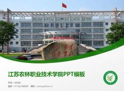 江苏农林职业技术学院PPT模板下载