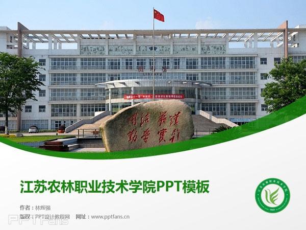 江苏农林职业技术学院PPT模板下载_幻灯片预览图1