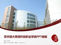 苏州港大思培科技职业学院PPT模板下载