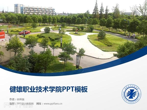 健雄职业技术学院PPT模板下载_幻灯片预览图1