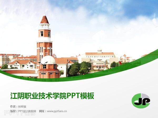 江阴职业技术学院PPT模板下载_幻灯片预览图1
