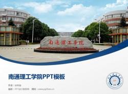 南通理工学院PPT模板下载