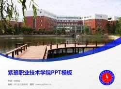 紫琅职业技术学院PPT模板下载