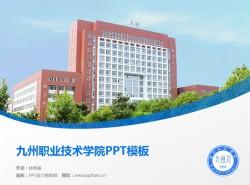 九州职业技术学院PPT模板下载