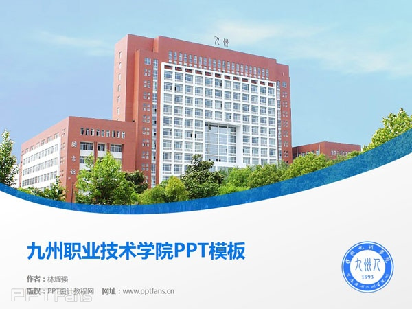 九州职业技术学院PPT模板下载_幻灯片预览图1