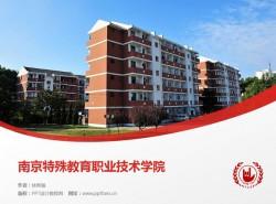 南京特殊教育职业技术学院PPT模板下载