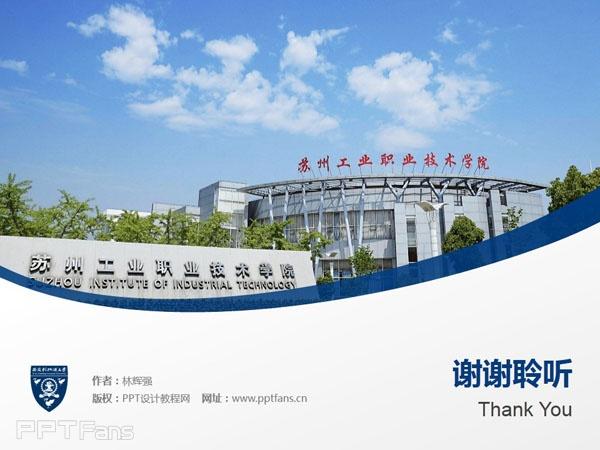 苏州工业职业技术学院PPT模板下载_幻灯片预览图11